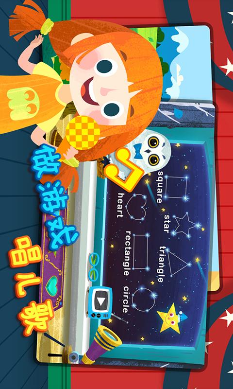 魔力小孩英语 v1.0.0图