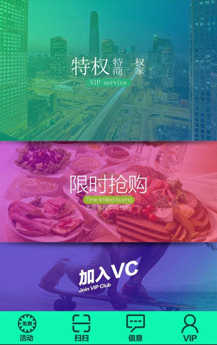 VC生活 v3.0.0.0图