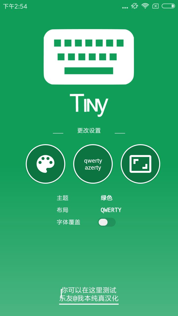 小字体键盘 Tiny Text v1.0图