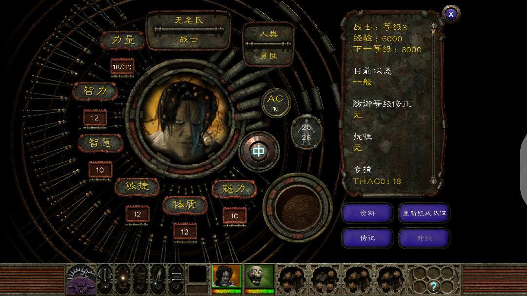 异域镇魂曲汉化版 v3.1.3.0截图