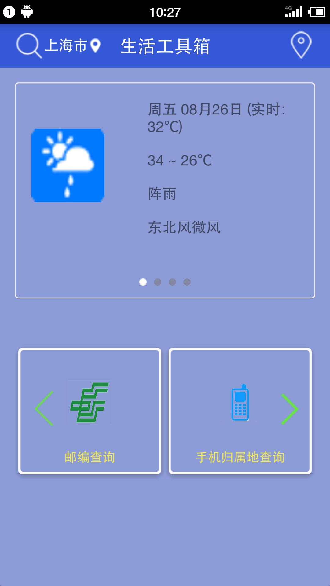 生活工具箱 v2.0.4图
