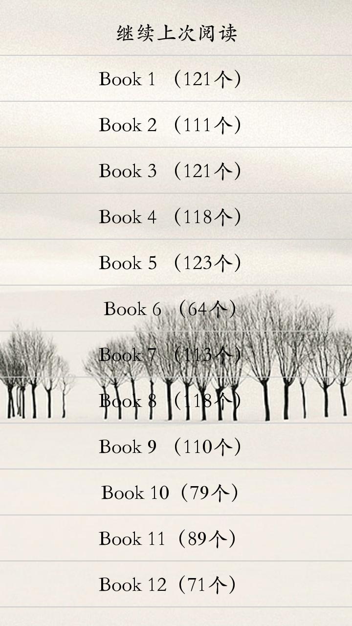 小学必背英语单词 v3.0图