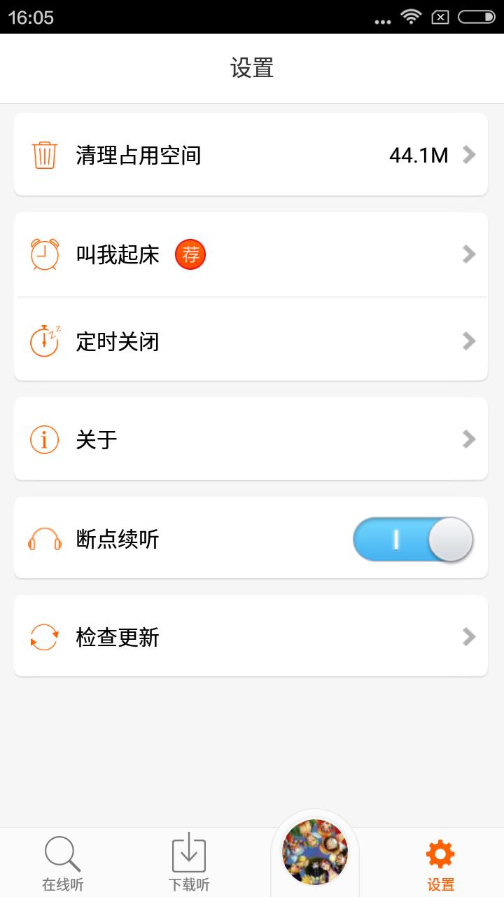 懒人听韩语 v4.0.7图