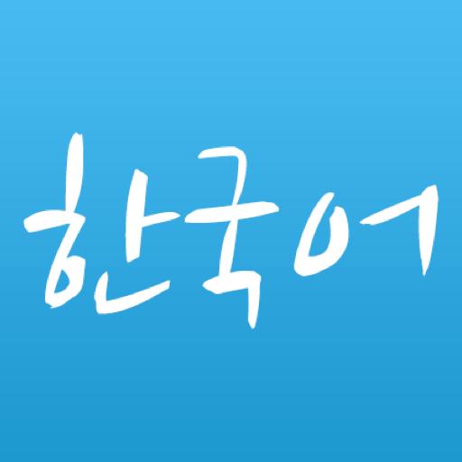 懒人听韩语 v4.0.7