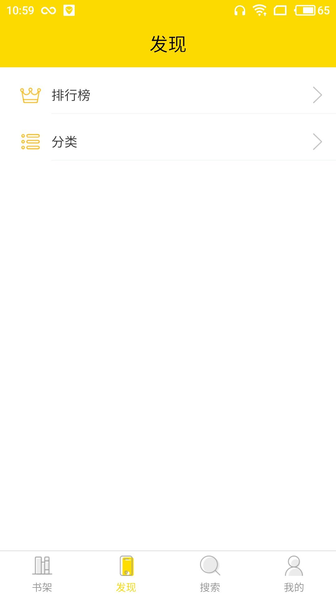 口袋搜书官方客户端  v3.0.1截图