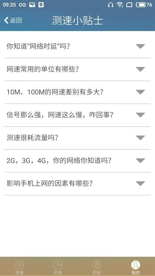 测网速官方客户端 v3.1.10截图