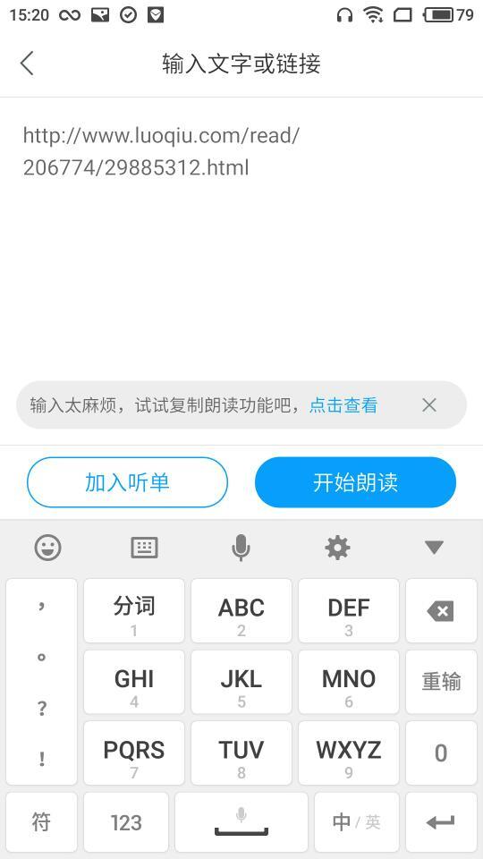 讯飞有声官方客户端 v2.3.2768截图