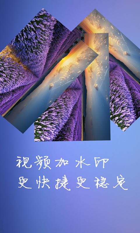 水印大师相机 v0.6.8图