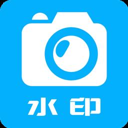 水印大师相机 v0.6.8
