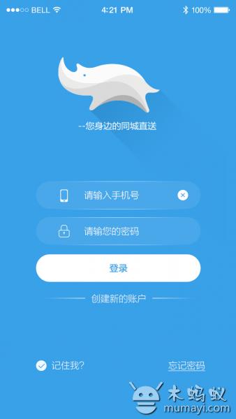 蓝犀牛司机端 v3.7.0.5图