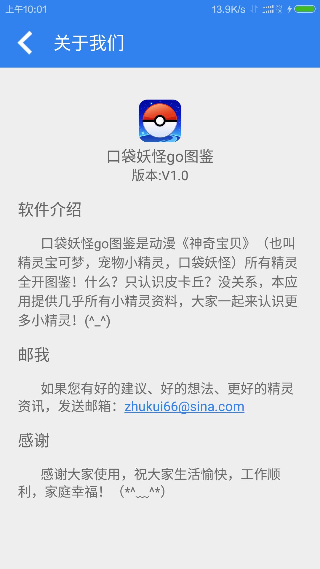 口袋妖怪go图鉴 v1.0.5截图
