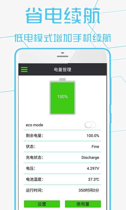 安卓手机管家 v1.2.6图