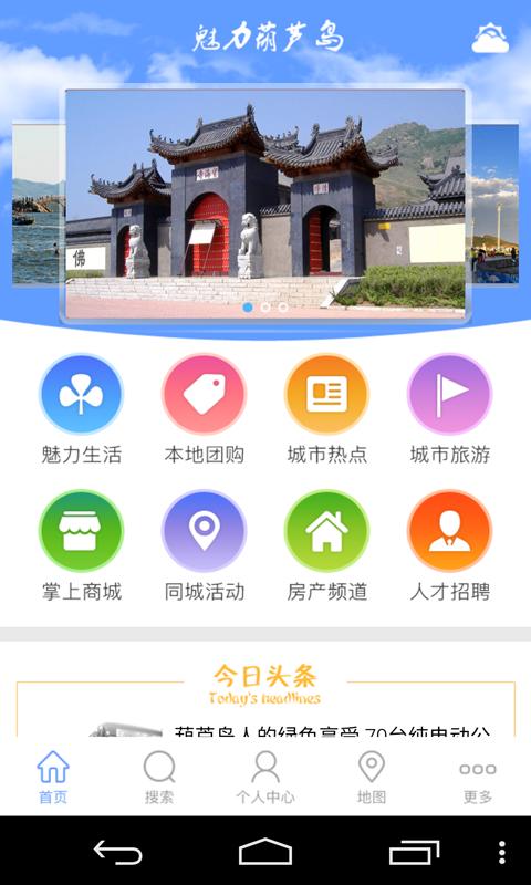 魅力葫芦岛 v1.0图