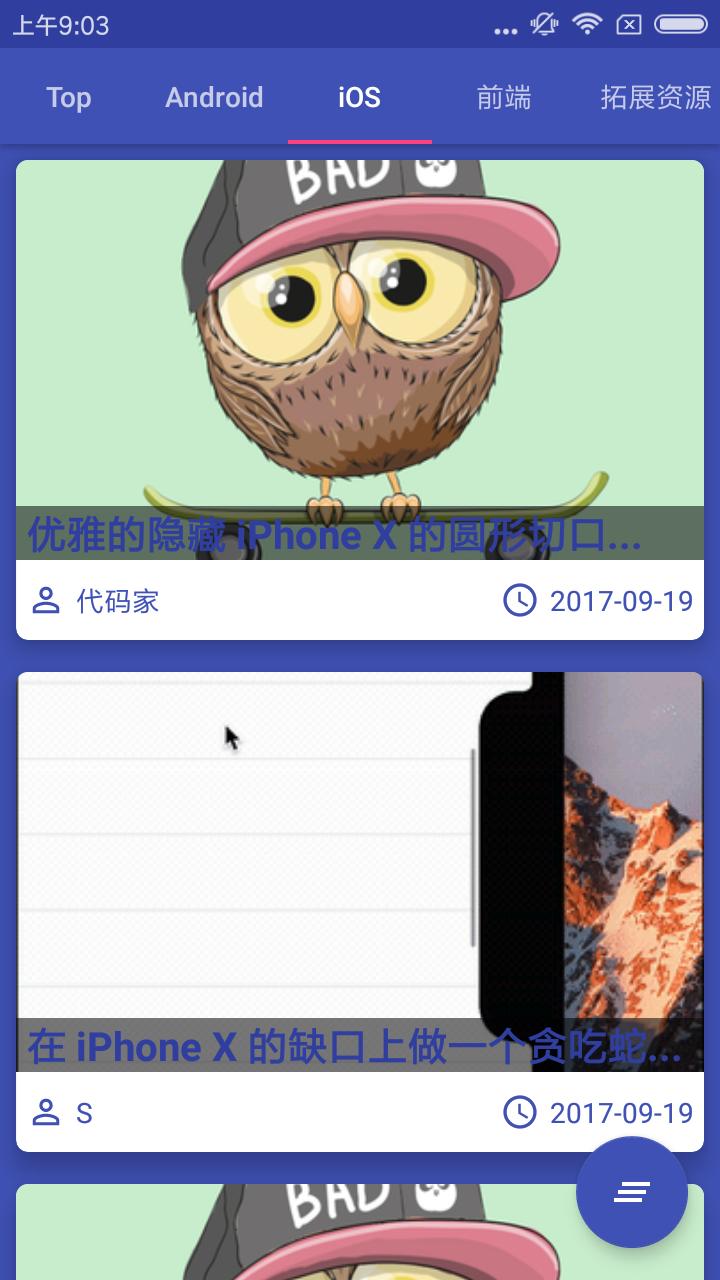 极客头条 v1.4.6图