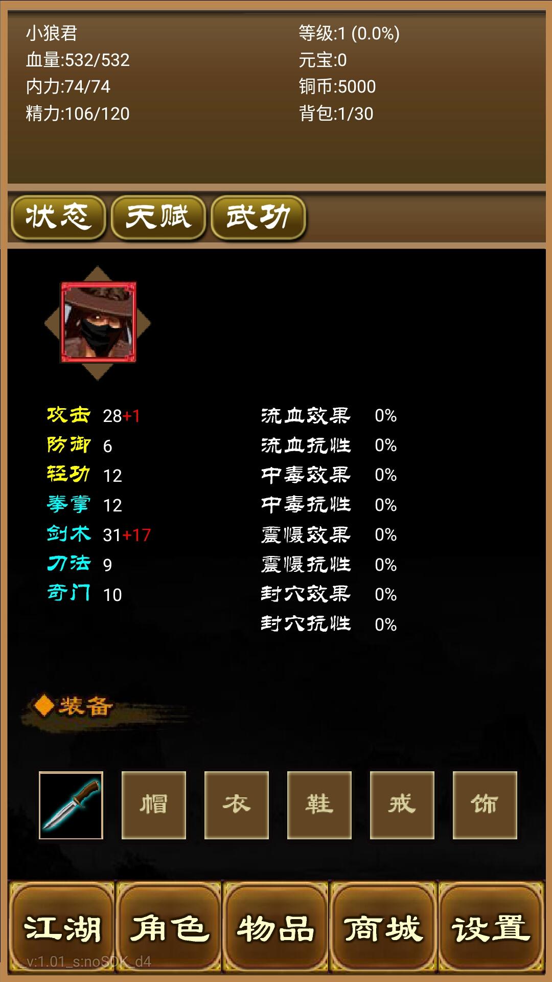 降龙群侠传 v1.227截图