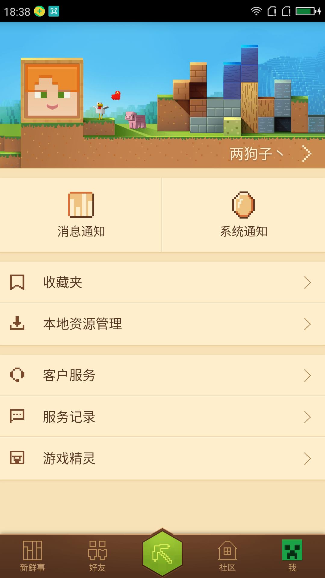 我的世界网易版 v1.3.0.38784截图