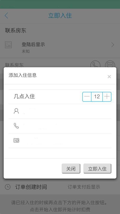 日租哥 v1.0.4图