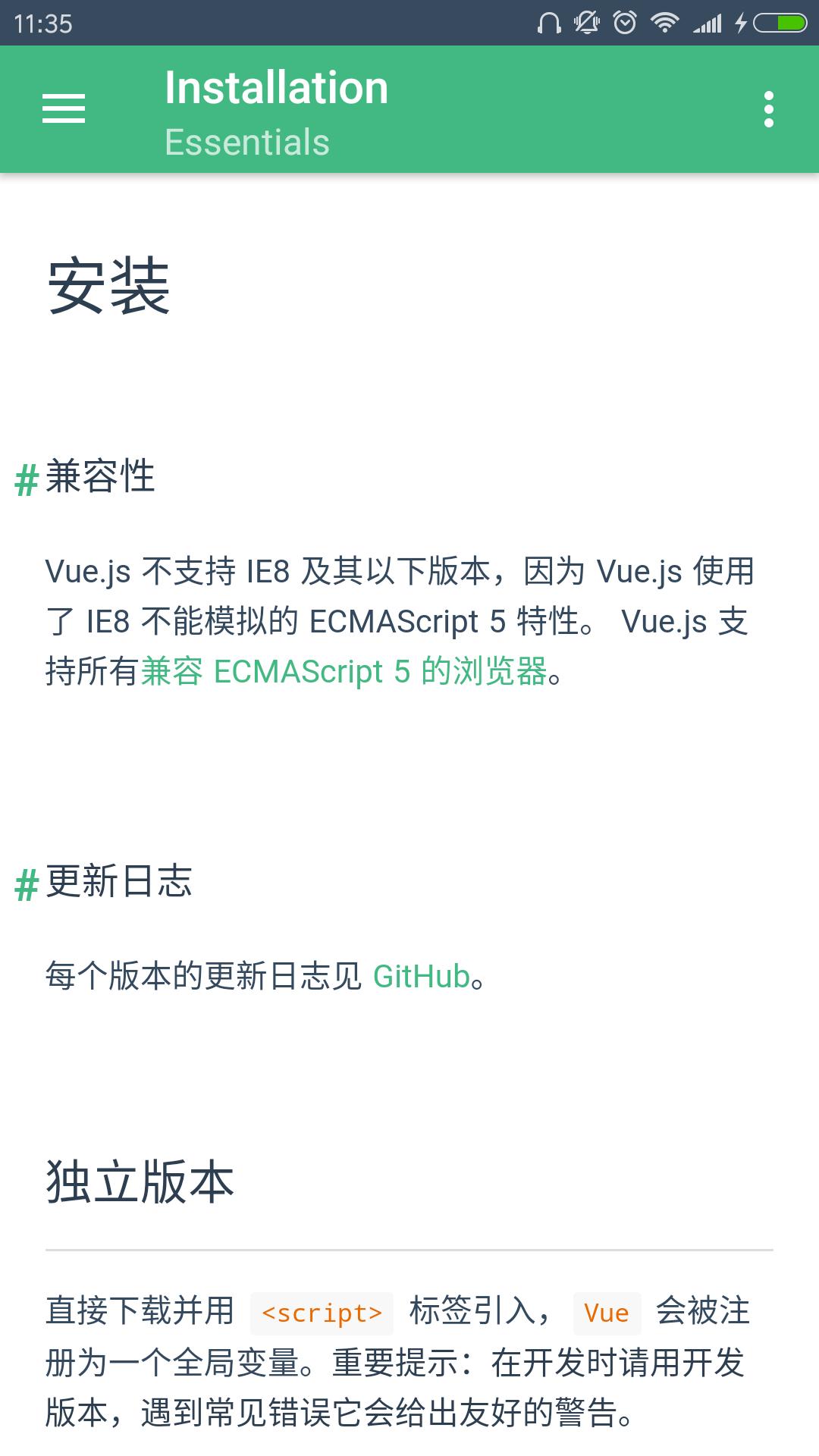 Vue js DocumentationAPP下载,Vue js Documentation v1 7官方