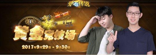 炉石传说全新竞赛节目 黄金竞技场9.29打响