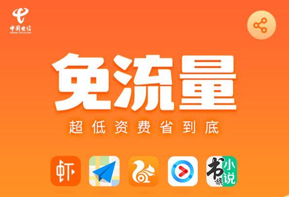 阿里鱼卡免流app是哪几款  阿里鱼卡免流应用范围详解