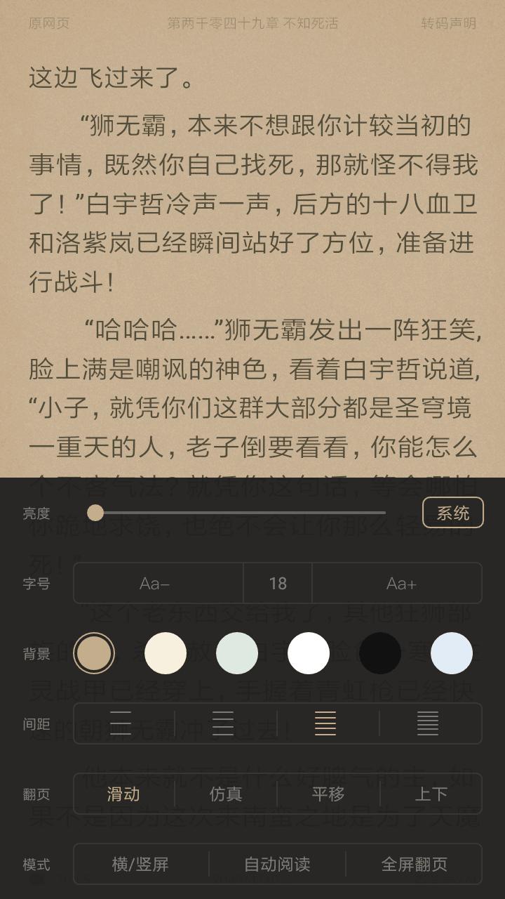 快读追书阅读器 v1.7.2图