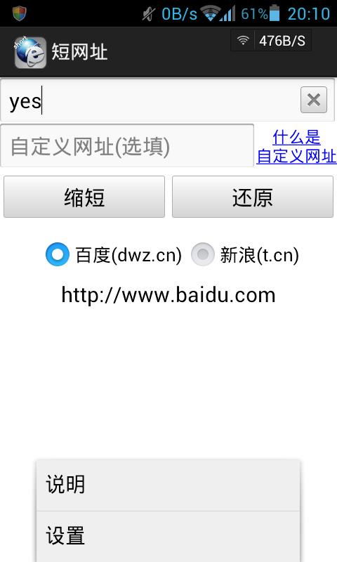 短网址 v1.0.0图