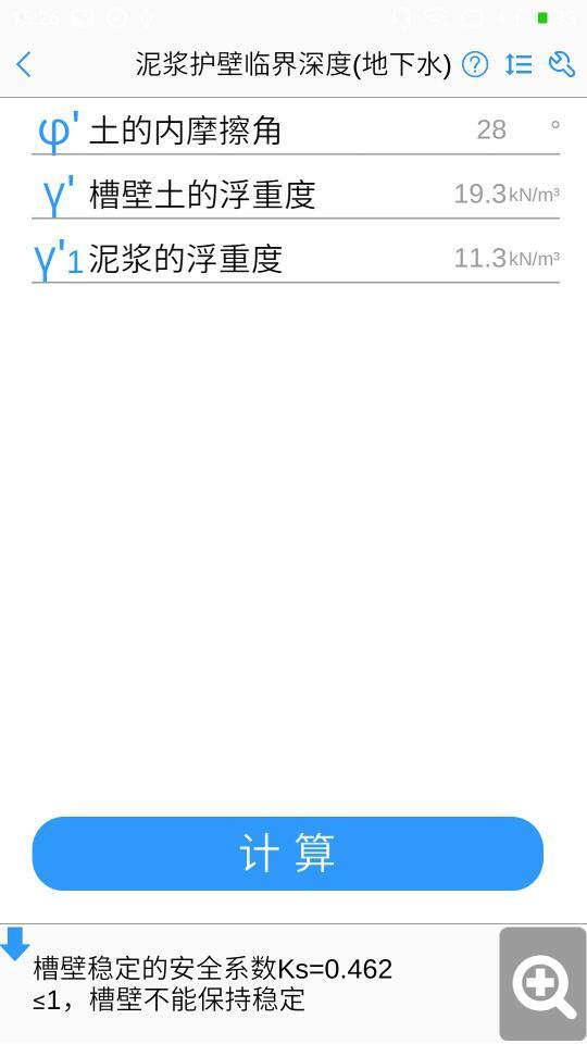 施工计算大师 v1.1.2图