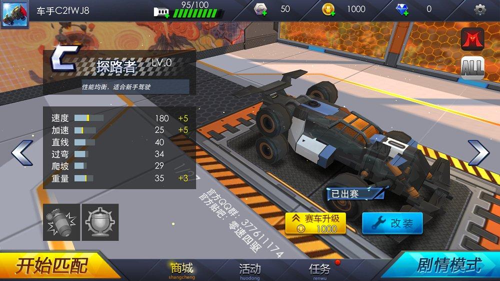 零速四驱 v4.0.1图