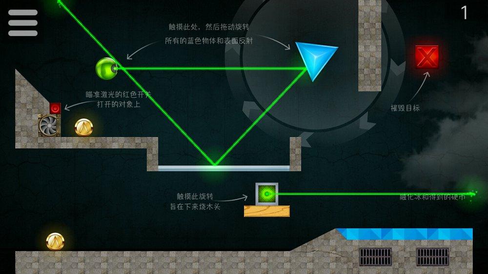 激光之谜2 v1.01图