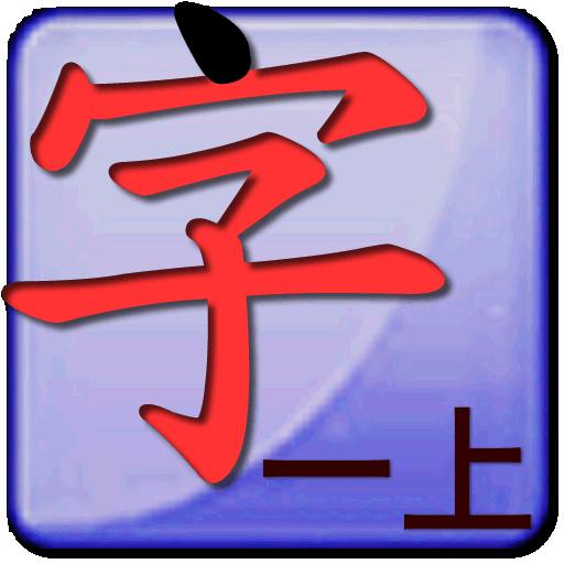 点字书/语文一年级上 v4.0.8
