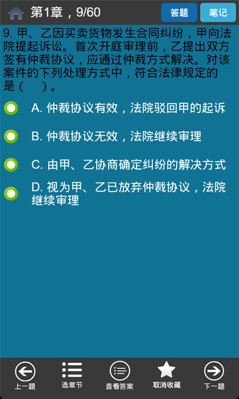 初级会计职称考试 v9.8.6图