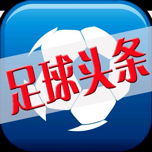 足球头条 v1.0