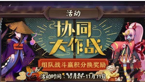 阴阳师10月18日更新 协同大作战活动对抗