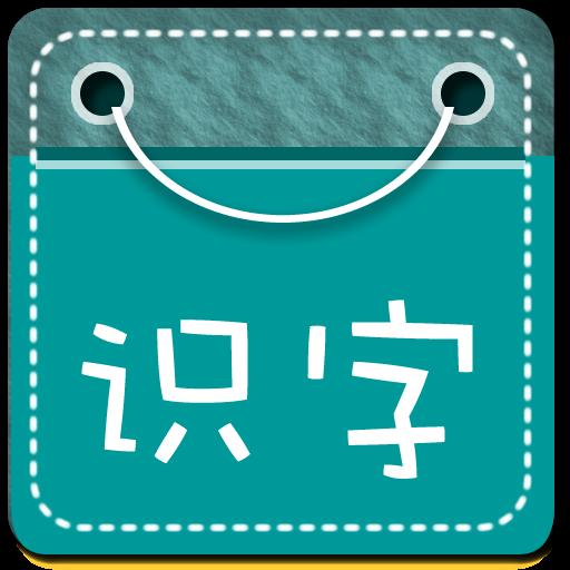 儿童识字双语动画