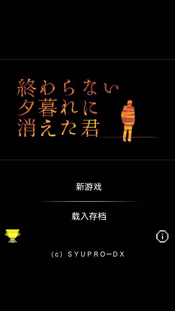 在无尽的黄昏中消失的你 v1.0.0截图