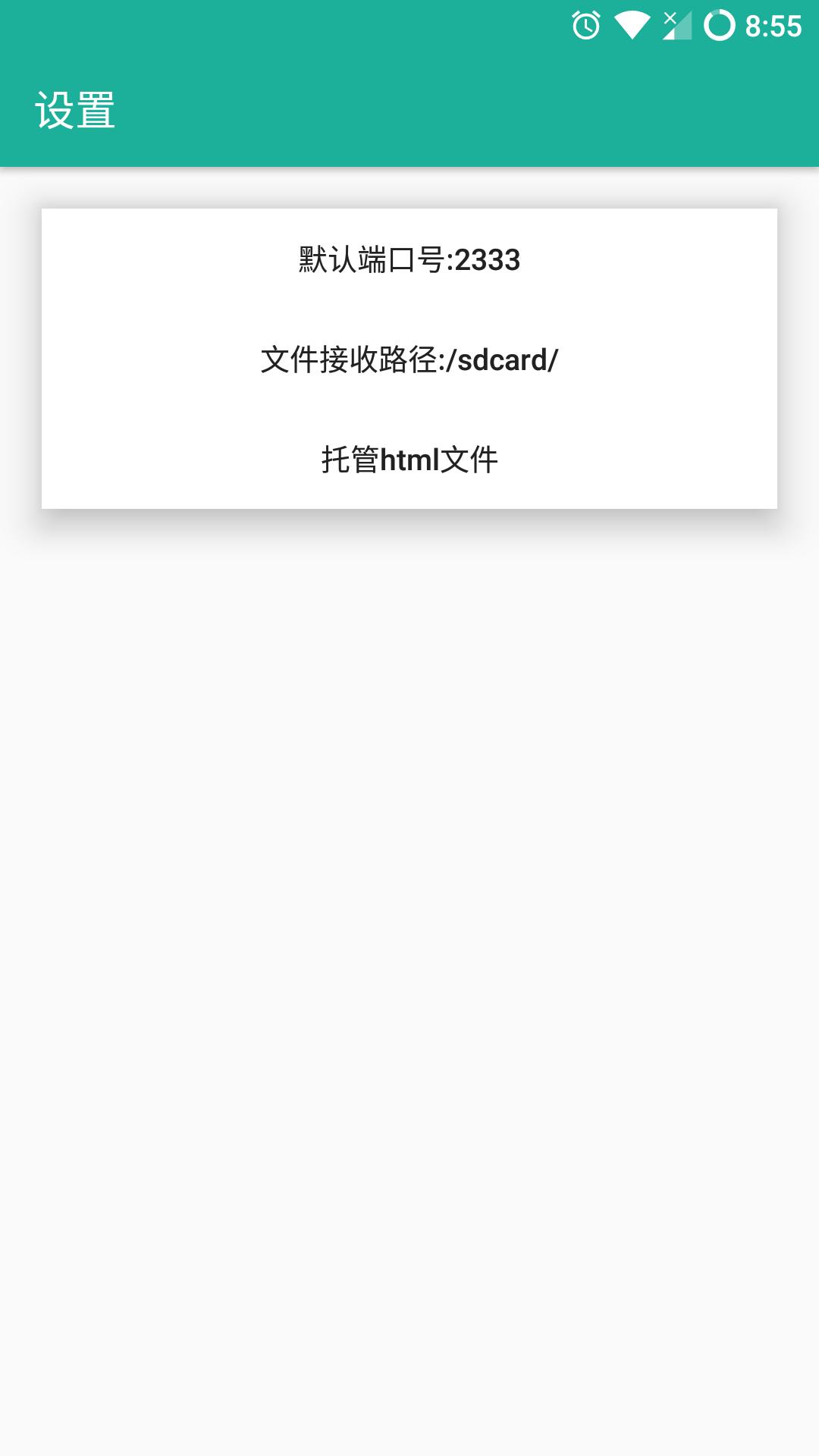局域网精灵官方客户端 v5.1.2截图