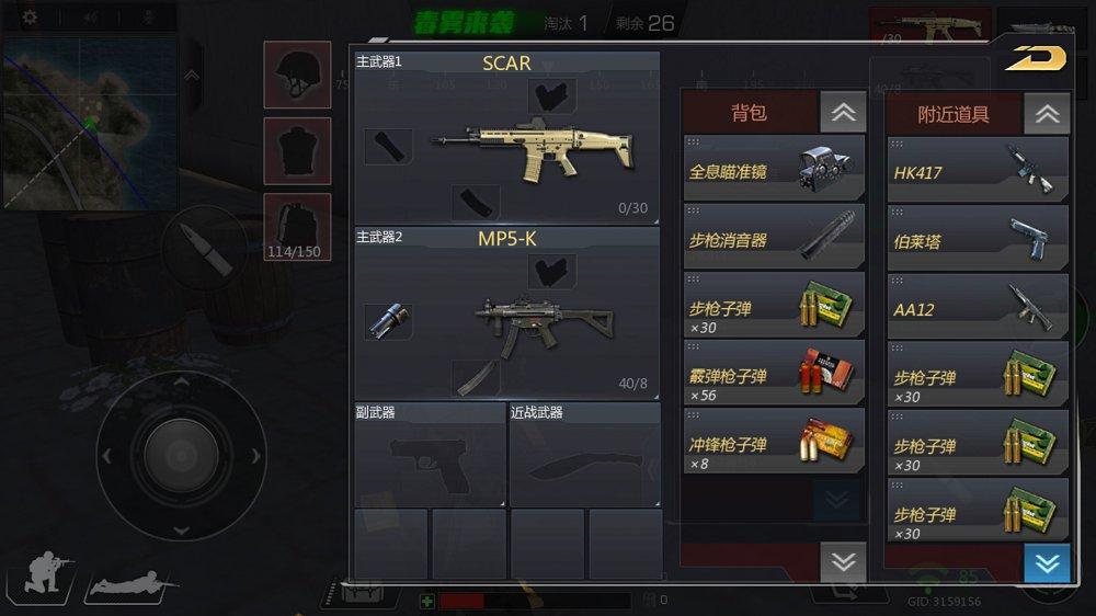 小米枪战 v1.8.10.113124截图