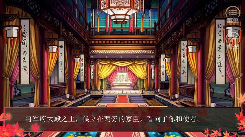 将军的宠臣破解版 v1.0.1025截图