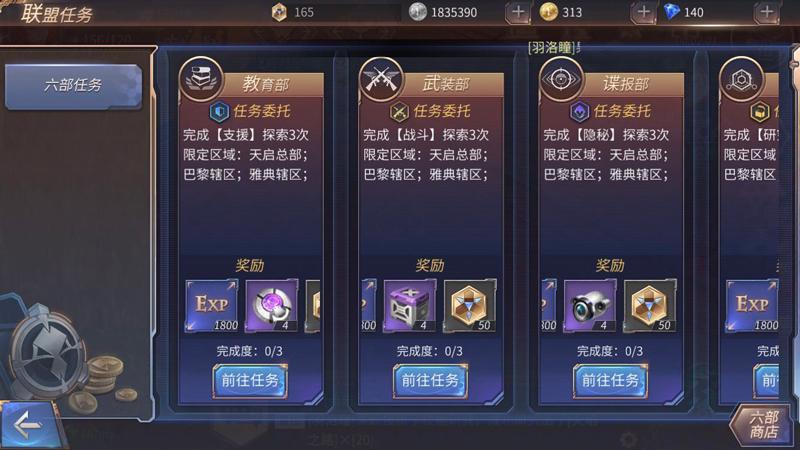 天启联盟六部任务怎么做 六部任务快速完成攻略