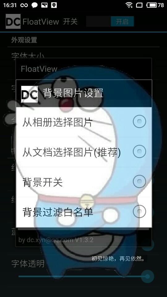 FloatView v1.3.2图