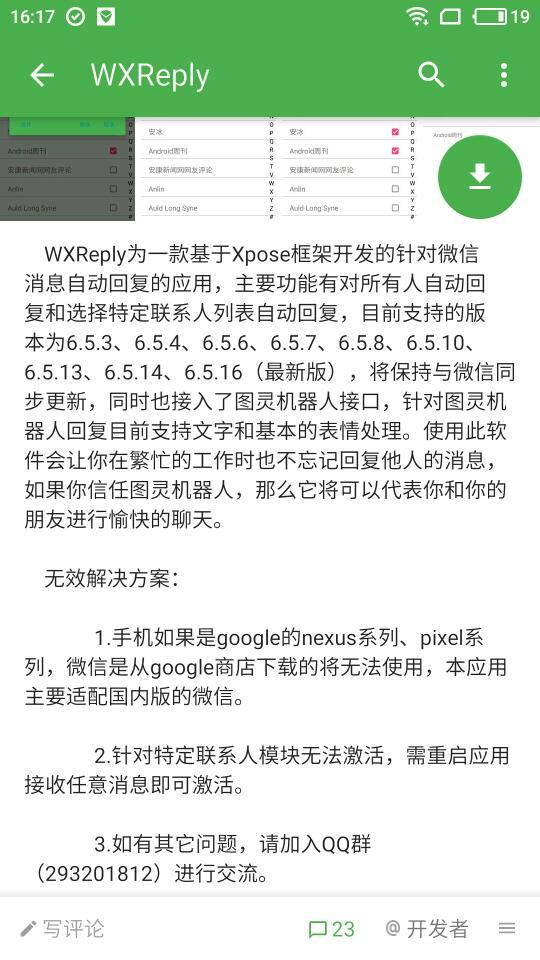 WXReply v1.0图