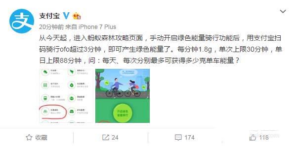 支付宝骑共享单车每天最多获得多少绿色能量?  支付宝骑共享单车获得绿色能量的上限介绍