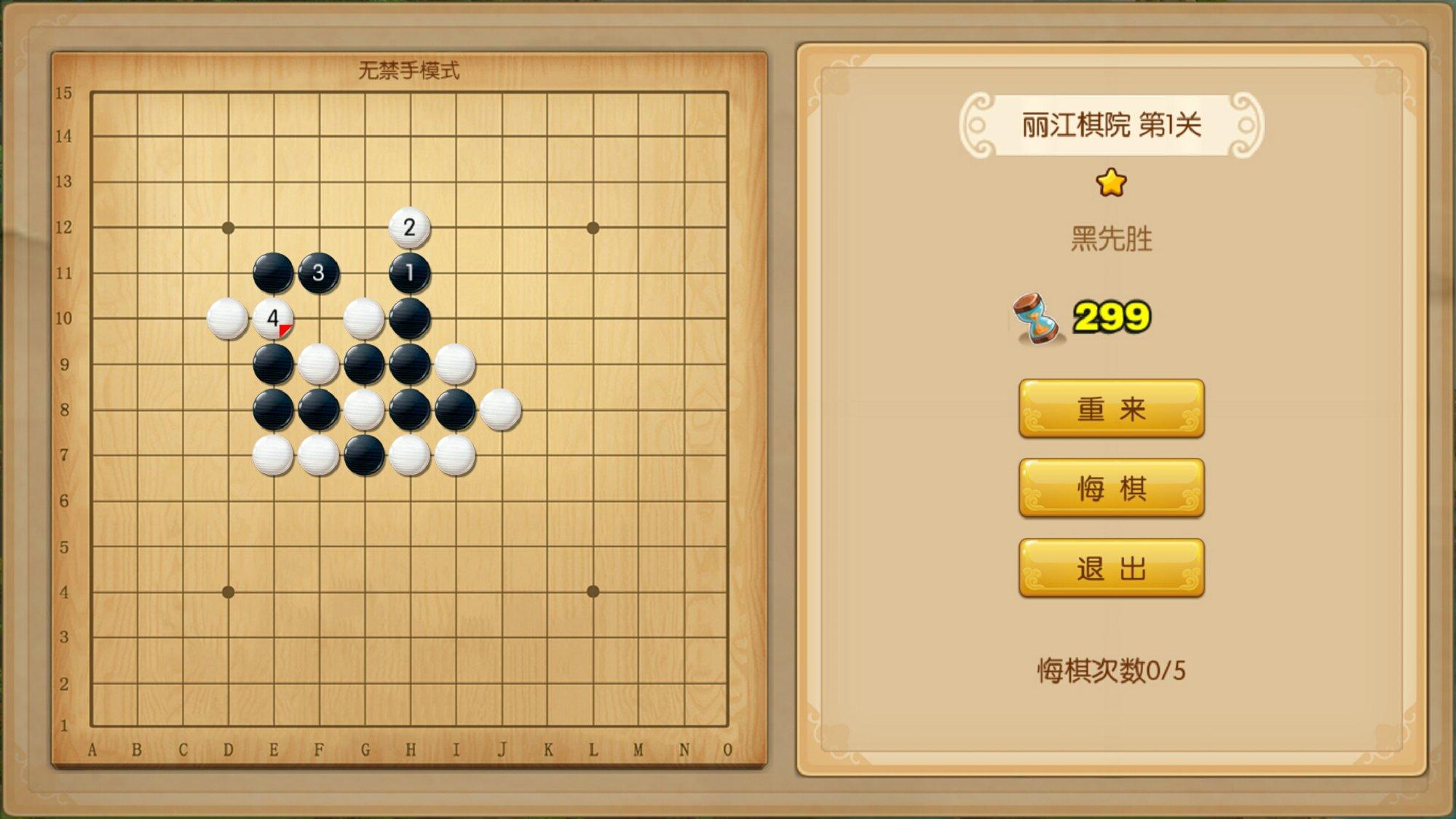 五林大会 v1.0.43.2截图