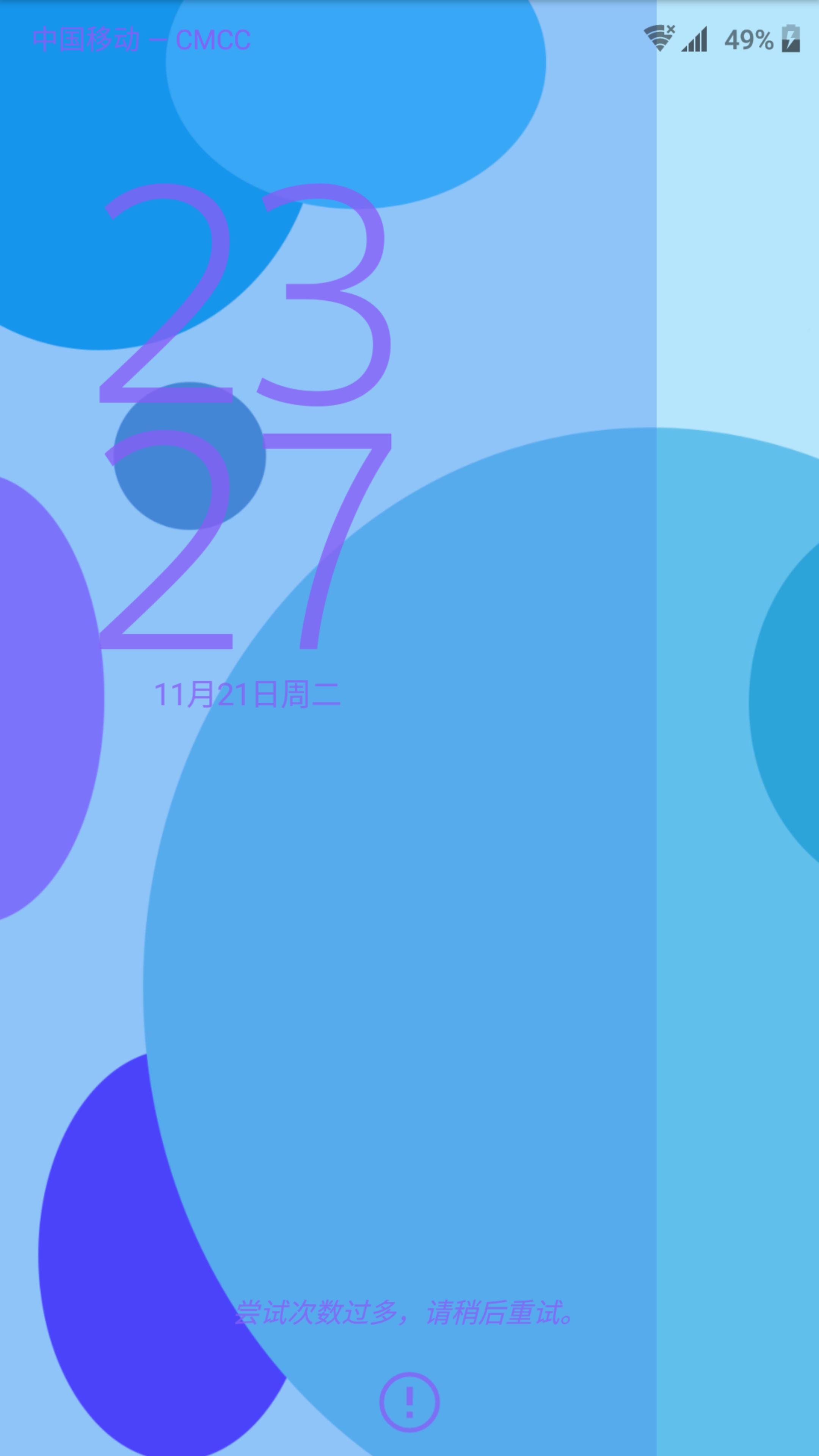 sony蓝色简约主题 v3.00图