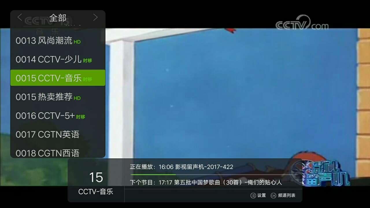 最强电视直播 v1.2.8.2图
