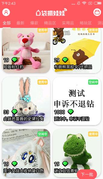 口袋抓娃娃配送免费吗?  口袋抓娃娃app的配送功能介绍