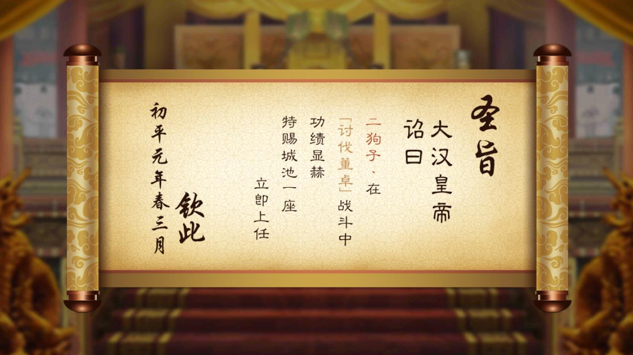 汉王纷争 v1.6.0截图