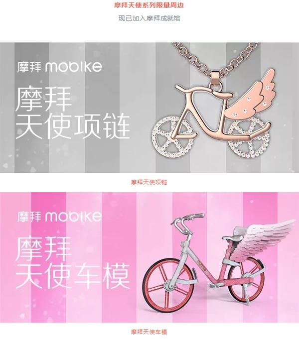 摩拜单车中的天使车模多少钱?  摩拜单车app天使车模的兑换条件介绍