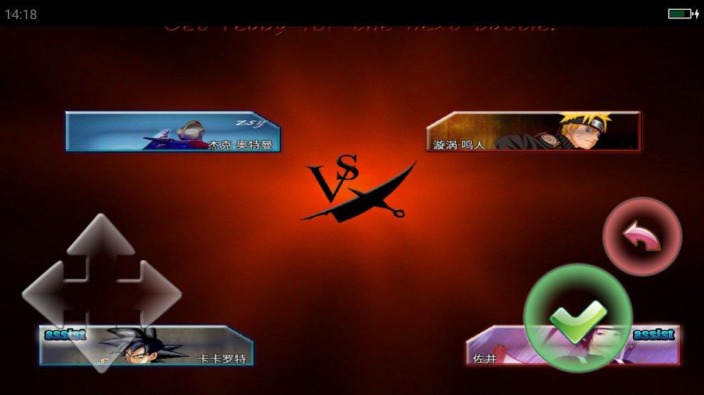 火影VS死神修改版 v1.1.0截图