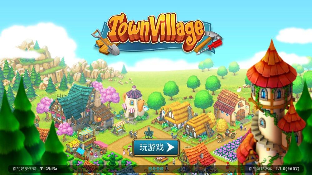 小镇农场 v1.3.0截图